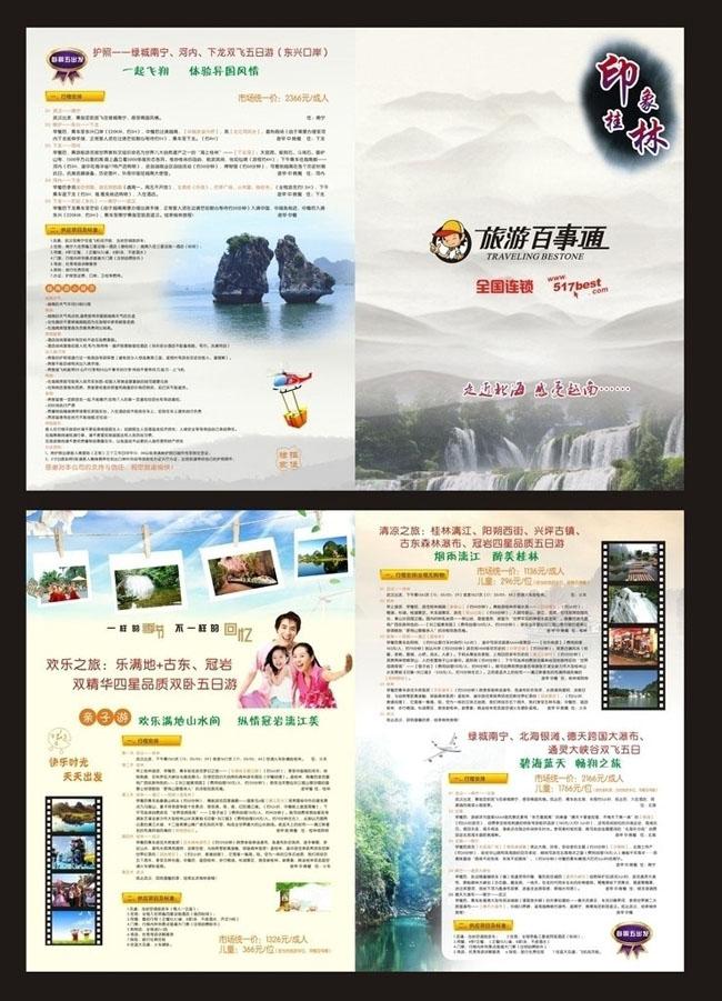 中国风旅游折页矢量素材
