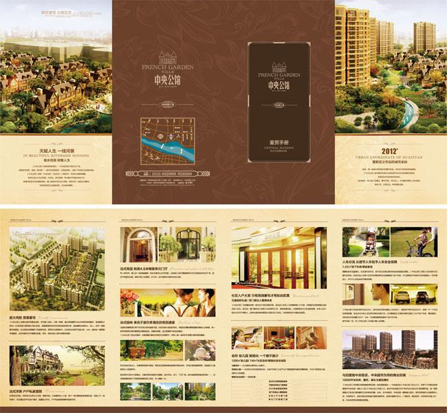 地产房产房地产四折页广告vi设计矢量房产广告房产介绍文案房产广告