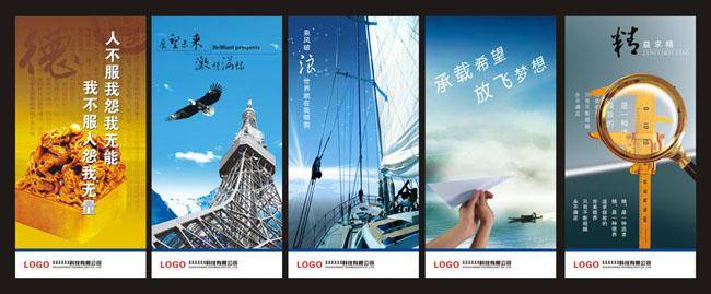 企业水墨文化展板矢量素材  关键字: 企业精神玉玺铁塔飞鹰帆船飞机