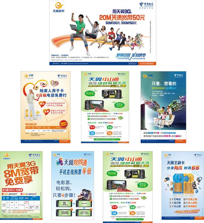 中国电信海报设计模板矢量素材