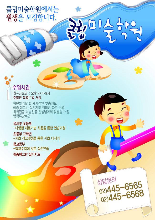 地产广告psd分层素材 高档地产宣传海报psd素材  关键字: 韩国卡通