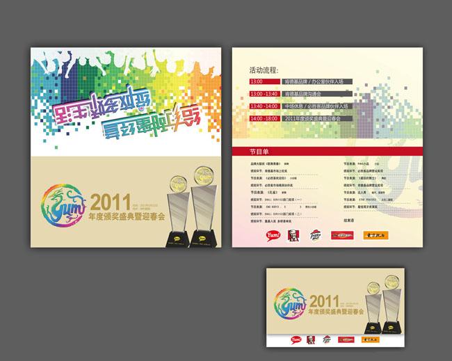 晚会节目单宣传海报设计矢量素材