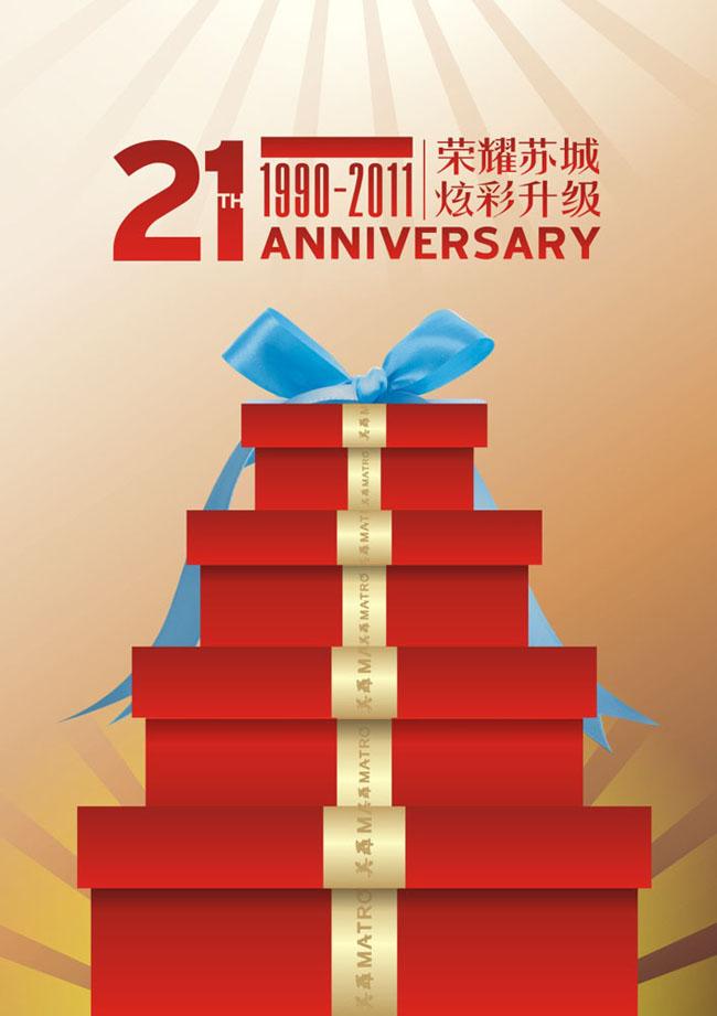 庆礼盒飘带礼带蝴蝶结蓝色周年庆21店庆庆典放射其他节日素材矢量cdr