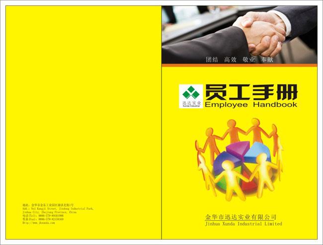 员工手册手册封面画册画册封面合作广告设计