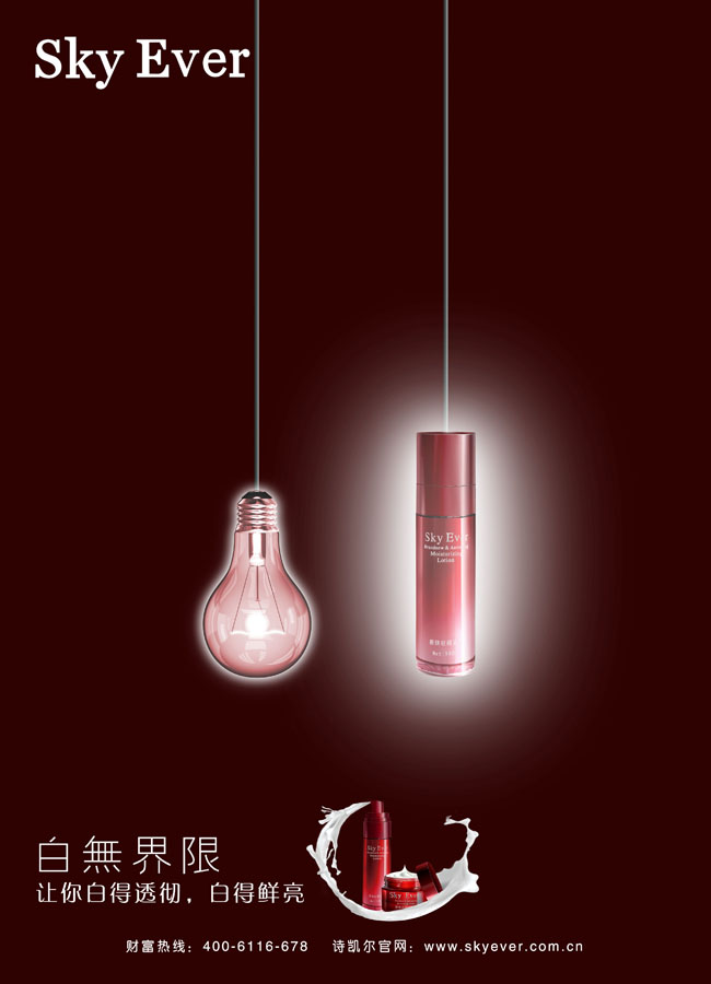 创意化妆品海报广告设计模板