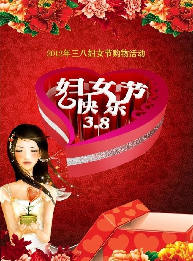 靓丽妇女节海报背景矢量素材 庆三八妇女节优惠大酬宾海报背景矢量 38