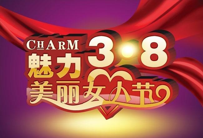 玫瑰花组合38字体妇女节海报矢量素材 靓丽妇女节海报背景矢量素材 38