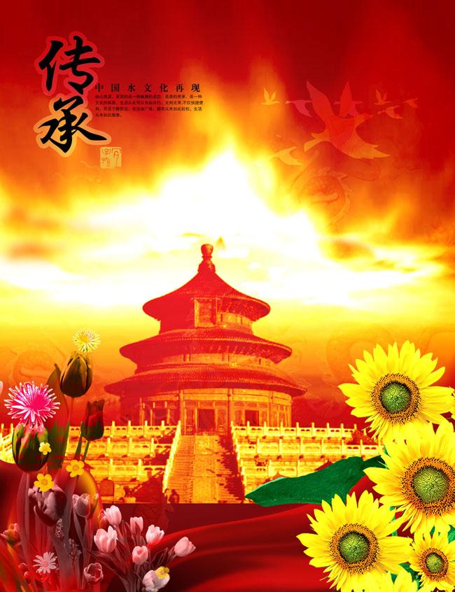 天坛传承文化海报设计模板 - 爱图网设计图片素材下载