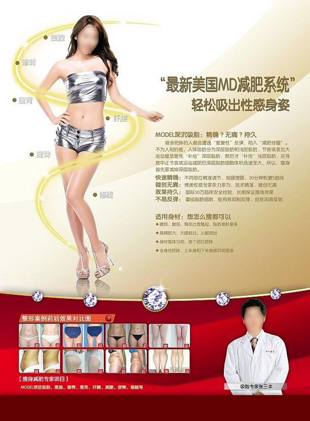 广告昵图网,美容院宣传减肥广告单,美容院减肥广告语,美容院减