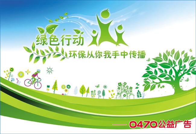 欢乐购物海报设计psd素材  关键字: 公益广告环保树木抽象草地骑图片