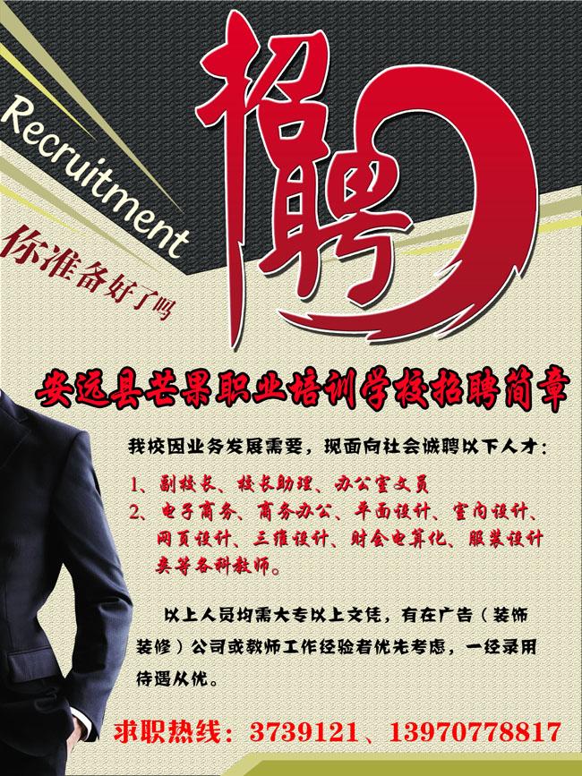 芒果职业招聘海报psd素材