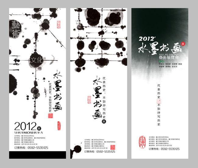 水墨书画展览会宣传展架psd素材 - 爱图网设计图片素材下载图片