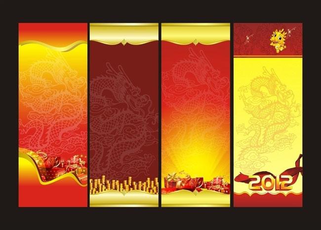 龙年海报x展架设计矢量素材