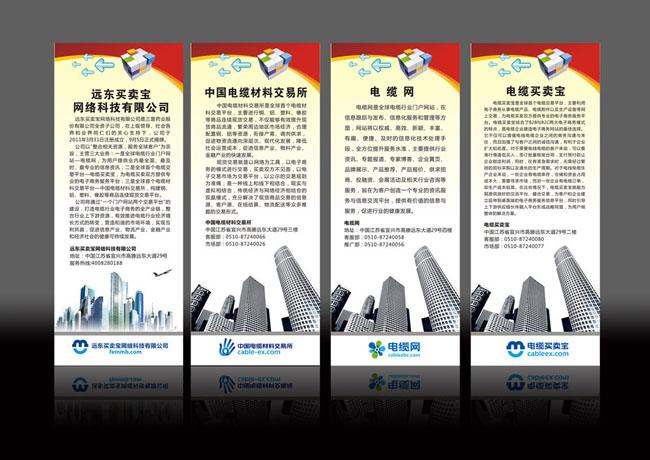 网络公司展架展板设计矢量素材 - 爱图网设计图片素材