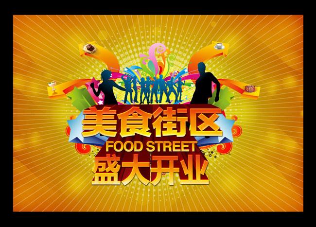 美食街区盛大开业海报psd素材