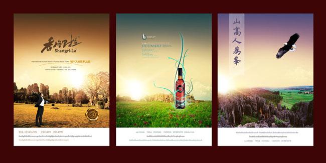 红酒宣传海报psd分层素材 - 爱图网设计图片素材下载