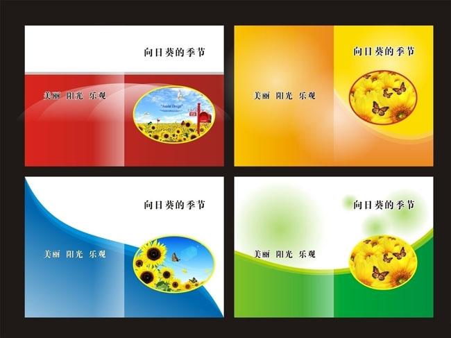 向日葵的季节画册封面设计矢量素材