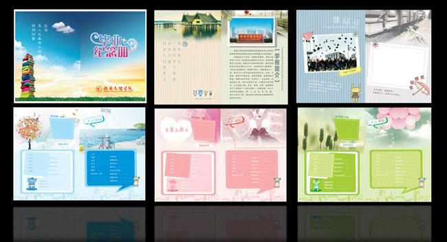画册封面设计 画册封面模板 相册封面模板 画册封面设计 毕业纪念册设
