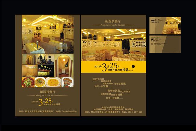 茶餐厅dm单海报设计矢量素材