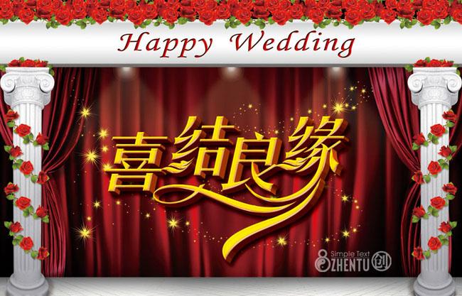 婚庆婚礼背景设计psd素材