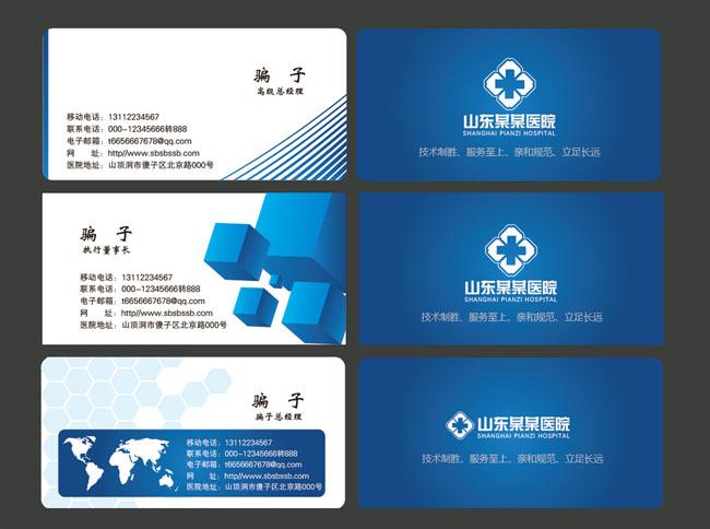 医院名片矢量图__名片卡片_广; 医院名片矢量图__名片卡片_广告设计