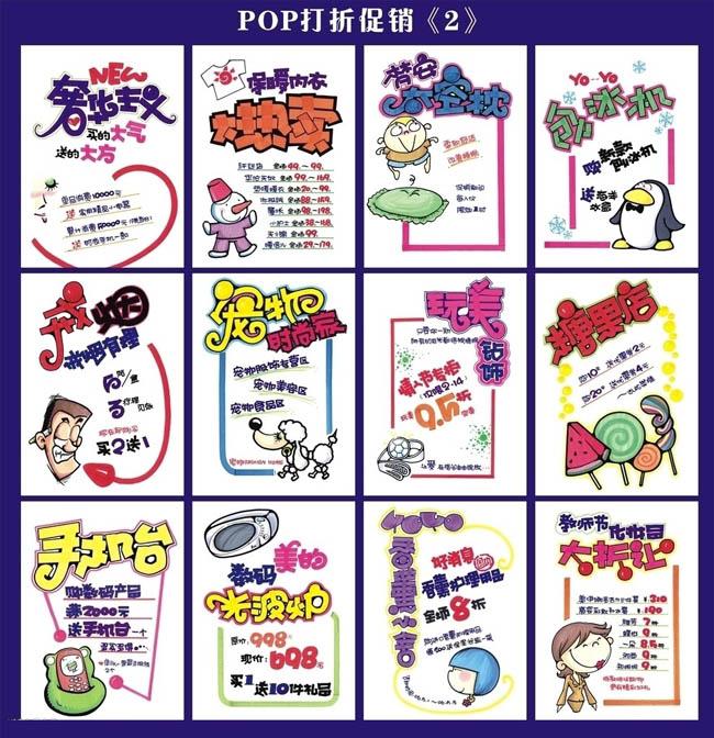 母婴店国庆活动手绘pop_电信中秋手绘pop海报电信手绘pop海报手绘p