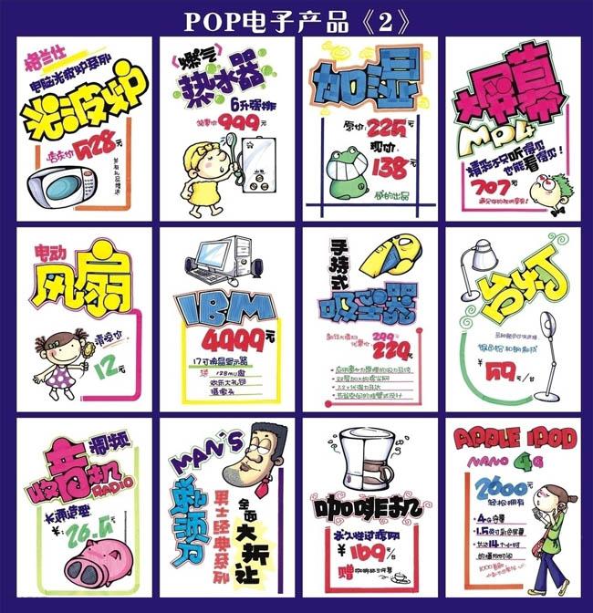 pop手绘字体pop卡通人物手绘