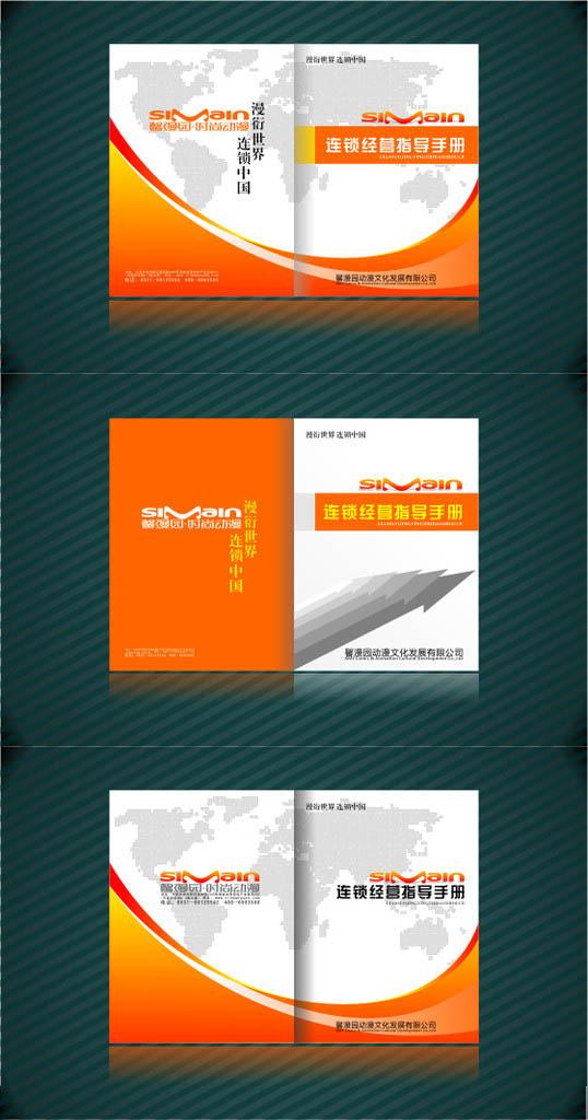 美容养生画册矢量素材 企业广告宣传册设计矢量素材 园林景观画册设计