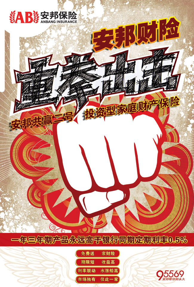 红色喜庆国庆海报psd素材  关键字: 重拳出击保险公司海报拳头图标ab