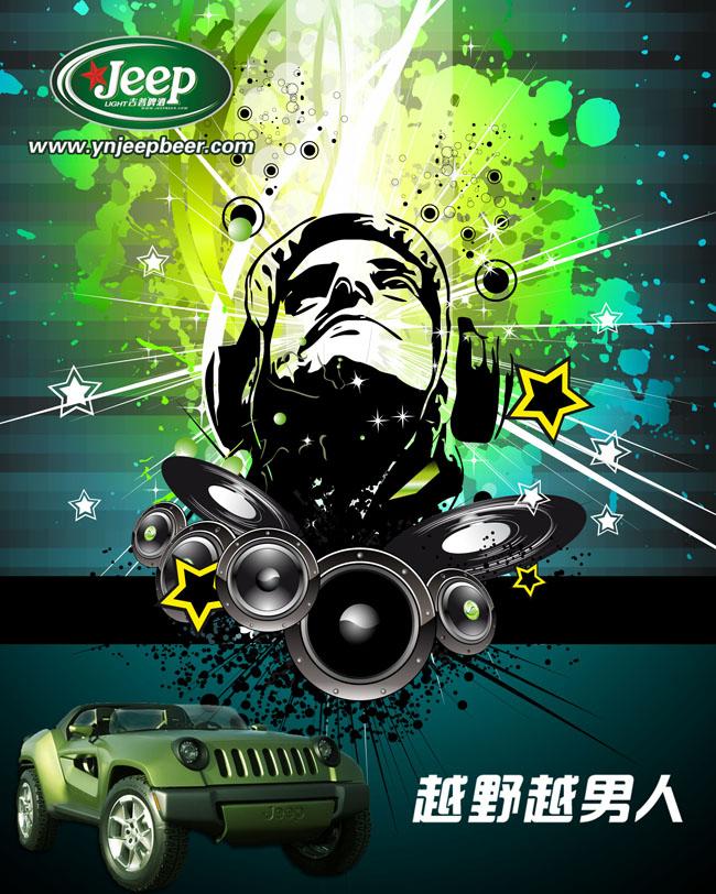 啤酒吉普越野车唱歌ktv清爽海报美女海报设计广告设计模板源文件200