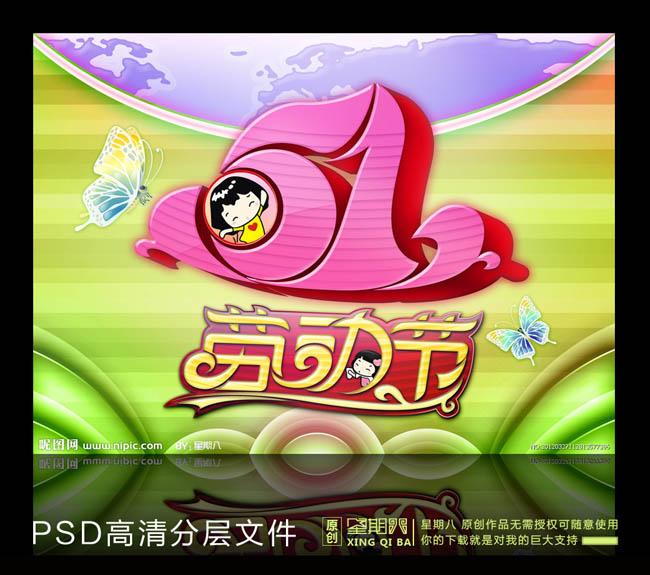 卡通女孩51劳动节海报背景psd分层素材