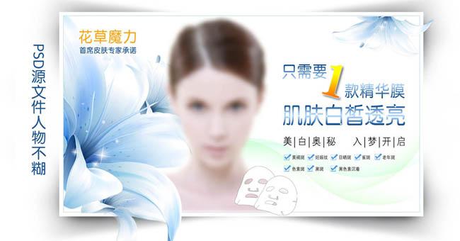 美容面膜广告海报psd素材