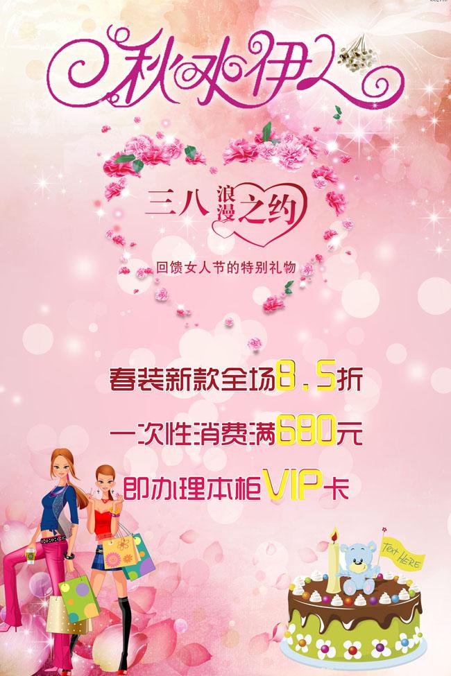 三八妇女节春装海报广告psd素材