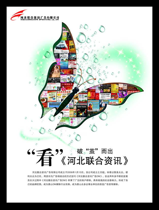 化茧成蝶报纸海报设计psd素材