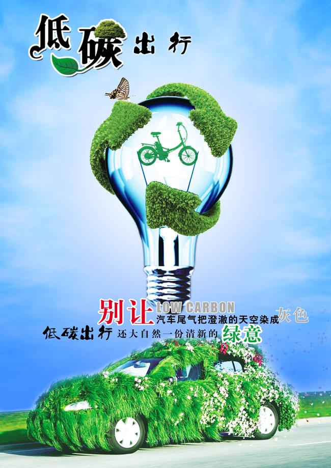 环境海报设计手绘内容|保护环境海报设计手绘版面 .