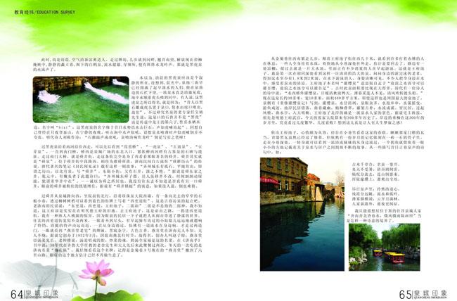 版式笔触风景画册设计广告设计模板源文件psd素材