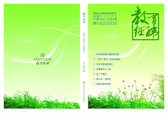 清爽绿色杂志封面设计psd分层素材