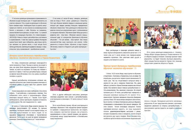 企业杂志内页版式设计PSD素材
