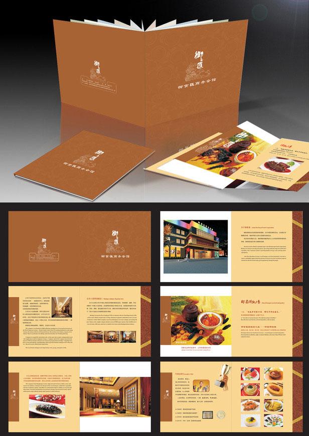 精美美食画册设计矢量素材图片