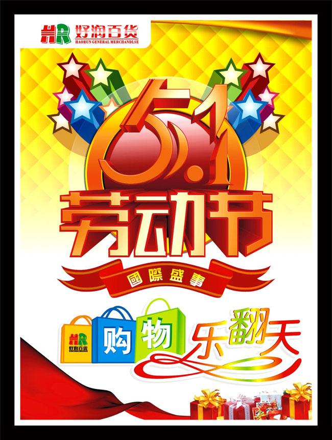 商场51劳动节dm封面海报设计矢量素材