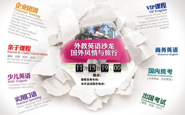 艾丽儿美发沙龙海报设计模板 中国养生之道设计海报psd素材 美酒沙龙