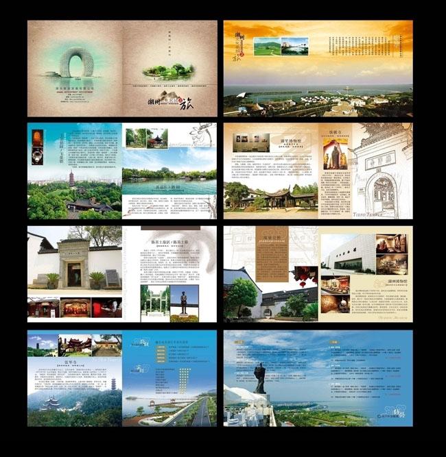 旅游宣传画册设计psd素材