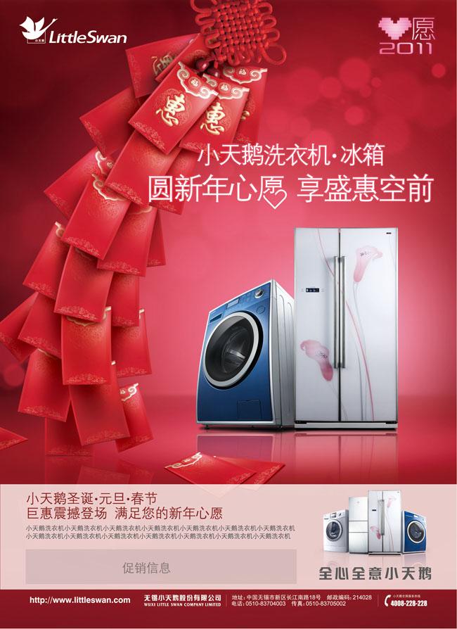 小天鹅洗衣机岁末促销海报psd素材 西门子家电创意广告psd素材  关键