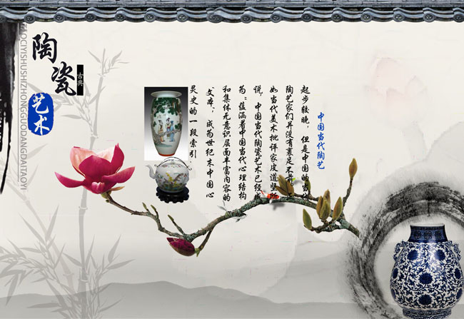 陶瓷水墨风海报设计模板