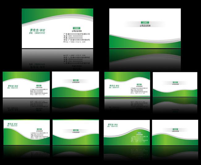 清新简约绿色环保名片卡片设计矢量素材图片