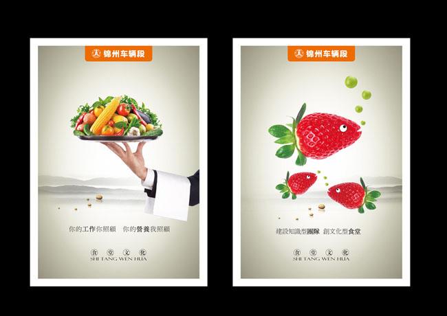 食堂文化海报设计psd素材