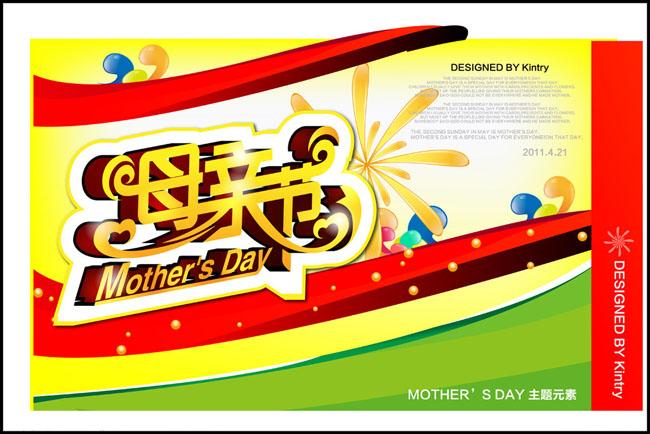 优美世界时尚潮妈广告矢量素材 幸福时尚卡通模板矢量素材 母亲节促