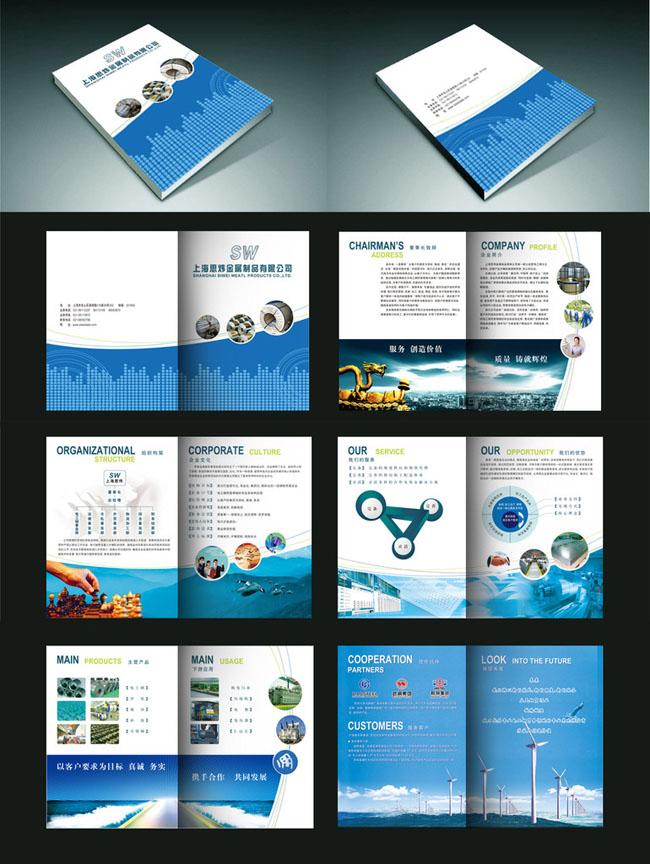 电工钢用材宣传手册设计矢量素材