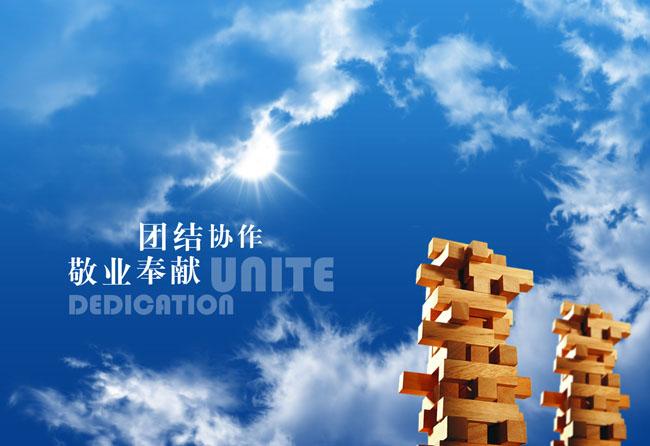 清凉一夏素材_团结协作广告PSD素材 - 爱图网设计图片素材下载