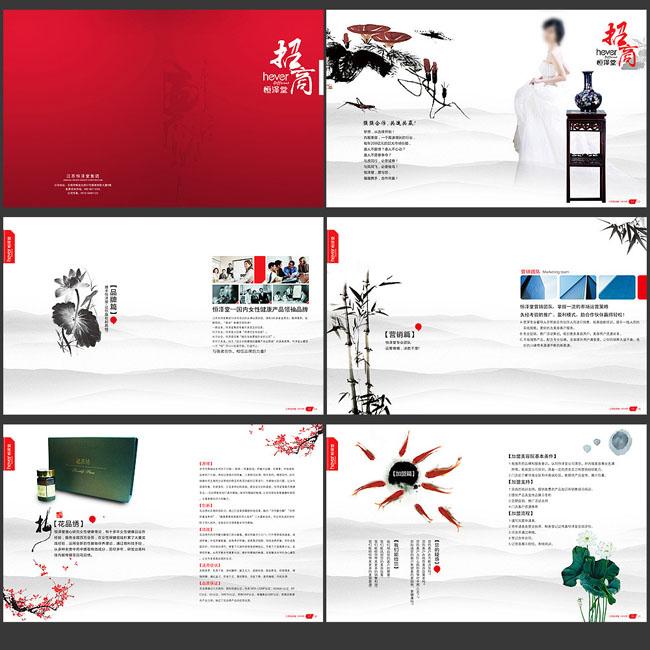 中国风产品招商手册设计psd素材